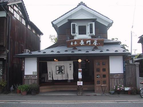 長門屋七日町店
