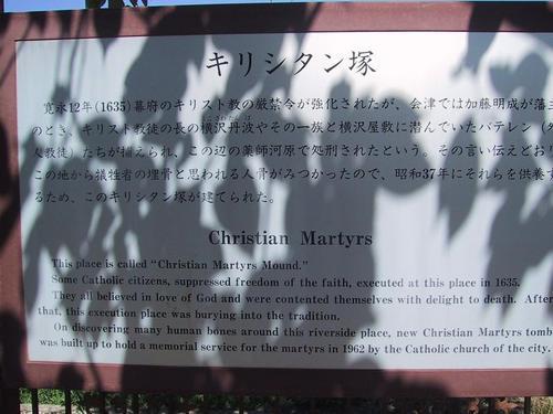 キリシタン塚