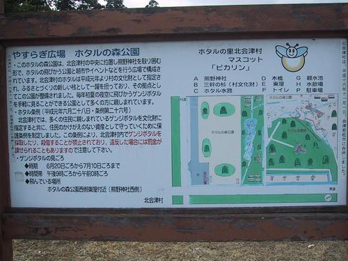 やすらぎ公園 ホタルの森公園