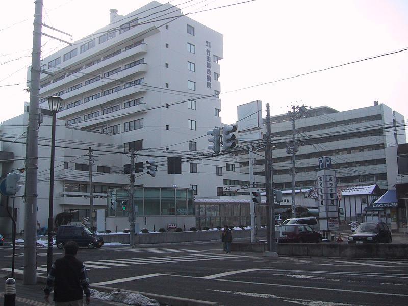 綜合 病院 竹田