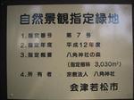 会津若松市自然景観指定緑地