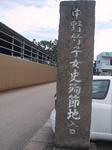 中野竹子殉節の碑入口