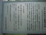 中野竹子殉節の地説明