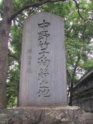 中野竹子殉節の碑