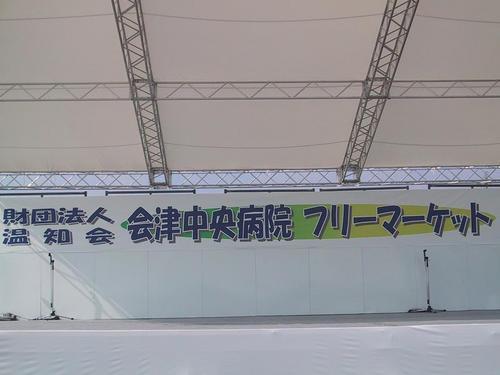 会津中央病院フリーマーケット