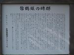 皆鶴姫の碑 説明