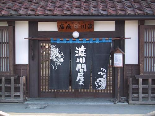渋川問屋入口 暖簾