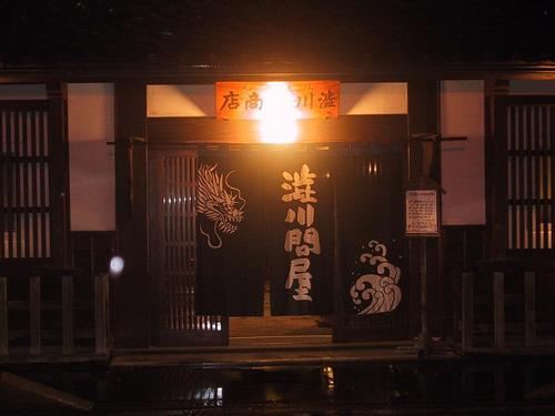 渋川問屋入口 暖簾 夜