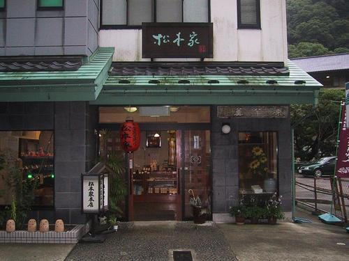 松本家は創業文政二年、ようかん一筋の老舗です