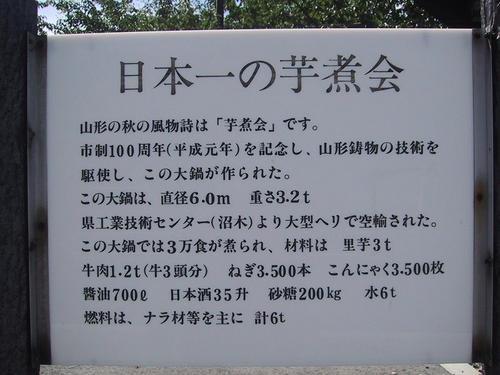 日本一の芋煮会説明