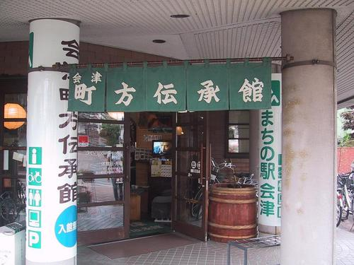 会津町方伝承館 入口