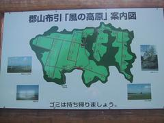 郡山布引「風の高原」案内図