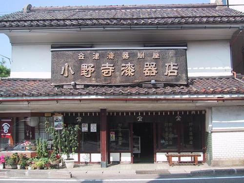 小野寺漆器店 昼