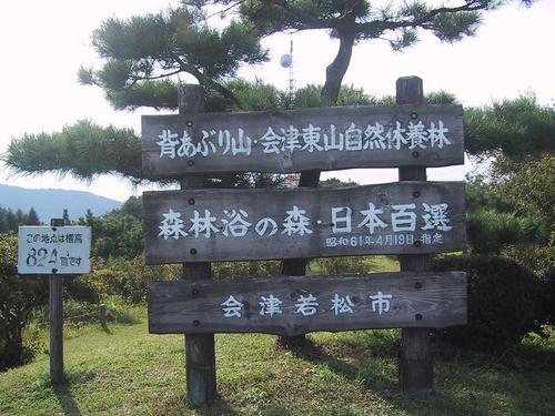 背あぶり山・会津東山自然休養林