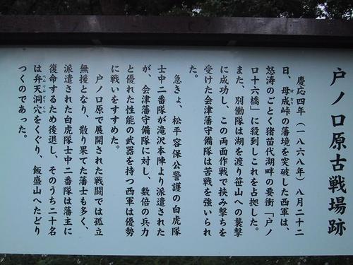 戸ノ口原古戦場跡 案内