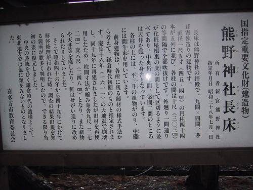 熊野神社 長床 説明
